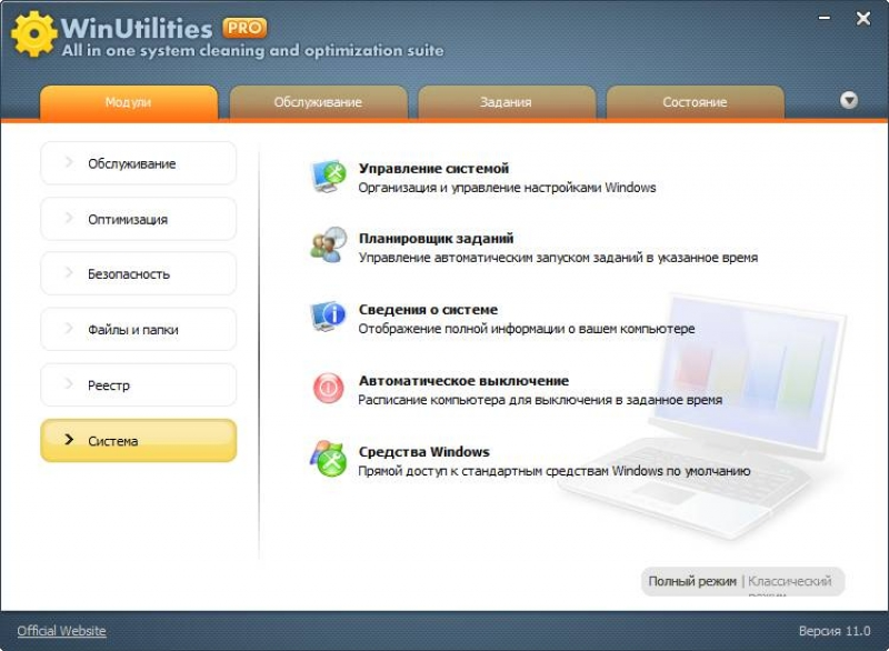 WinUtilities Free 14.66