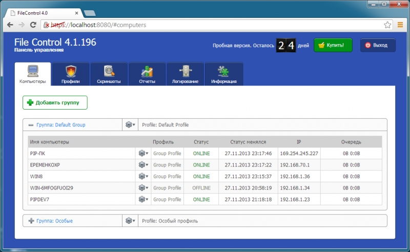 FileControl 4.3 build 549 Demo