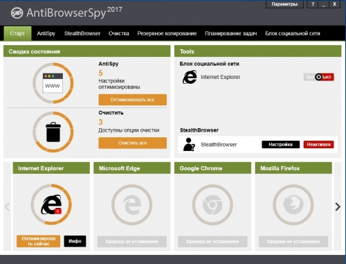 AntiBrowserSpy Demo 2018.194