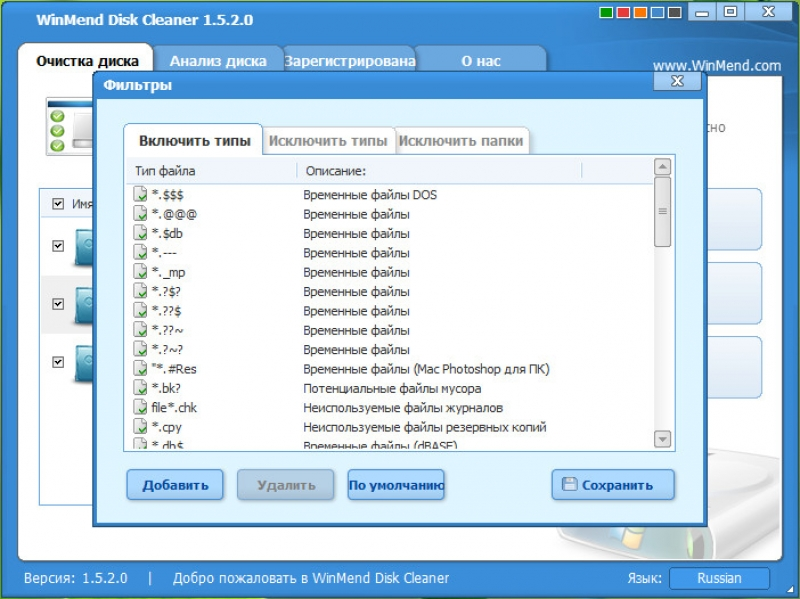 WinMend Disk Cleaner 1.5.7