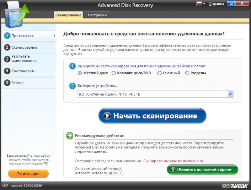 Advanced Disk Recovery 2.6.5