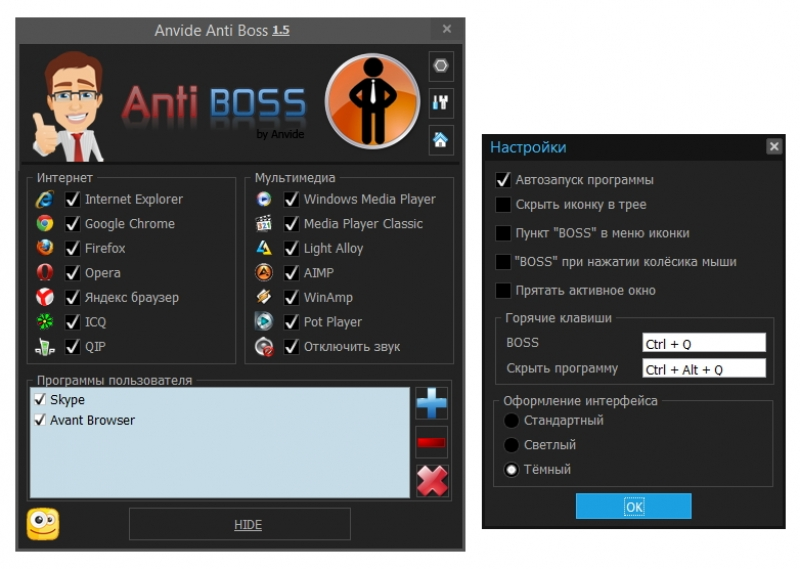 Anvide Anti Boss 1.5