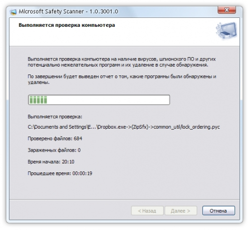 Microsoft Safety Scanner 1.259.1496.0 (13.02.2018)