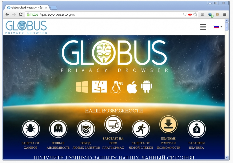 VPN Browser Globus 1.1.0