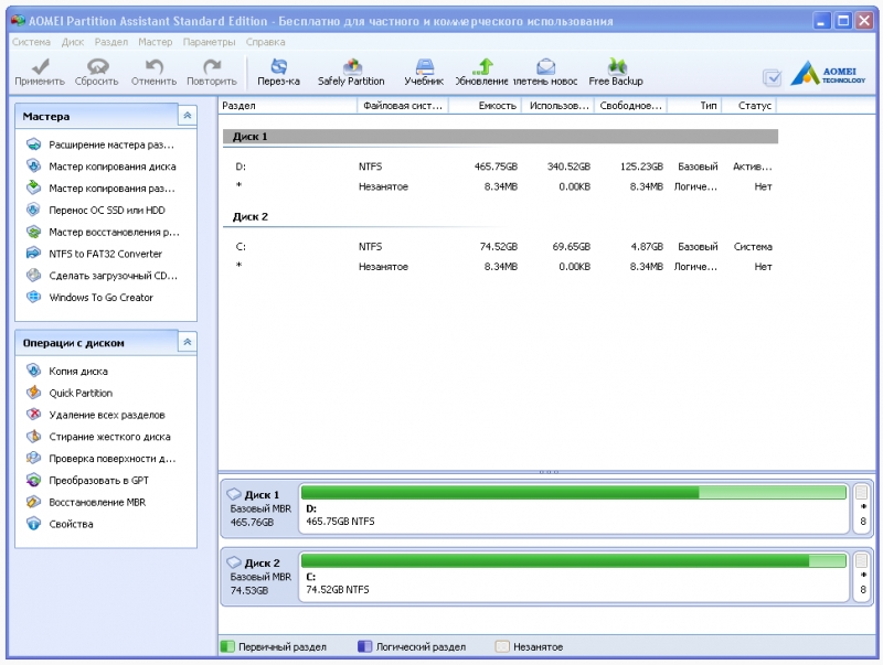 AOMEI Partition Assistant Standard Edition 6.1