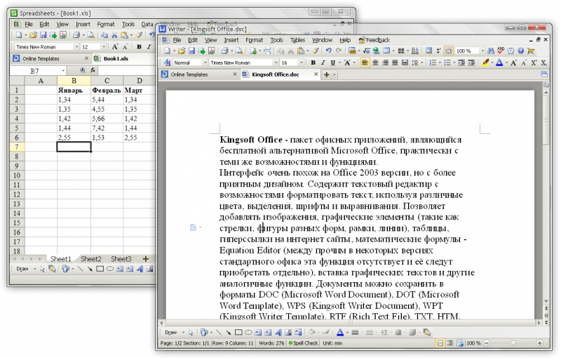WPS Office Free 2016 10.2.0.5965