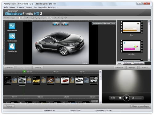 Ashampoo Slideshow Studio HD 3.0.9