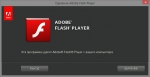 Adobe Flash Player Uninstaller 24.0.0.221