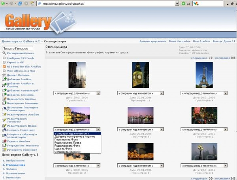 Gallery 3.0.9